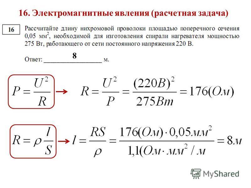 16. Электромагнитные явления (расчетная задача) 8