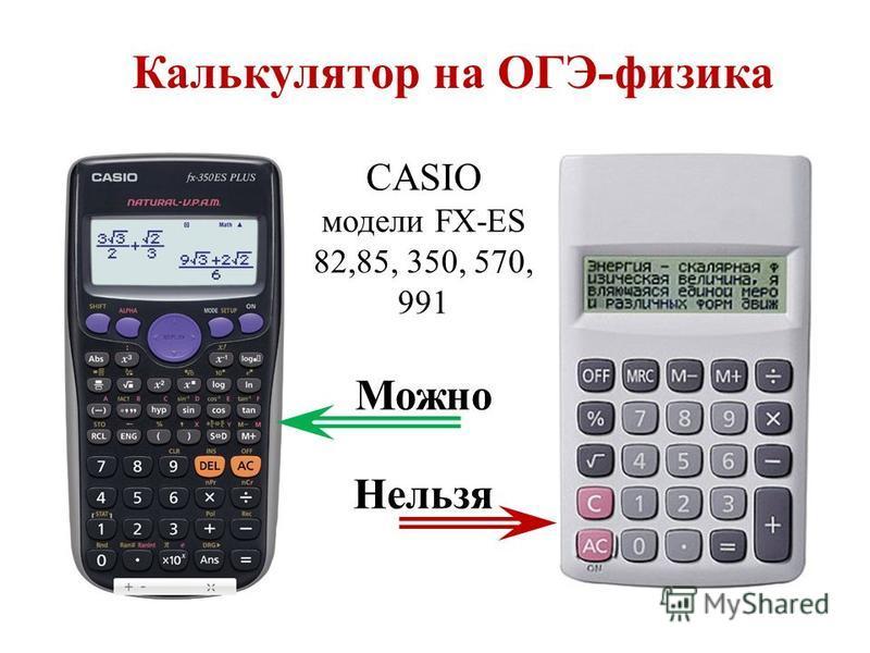 CASIO модели FX-ES 82,85, 350, 570, 991 Можно Нельзя Калькулятор на ОГЭ-физика
