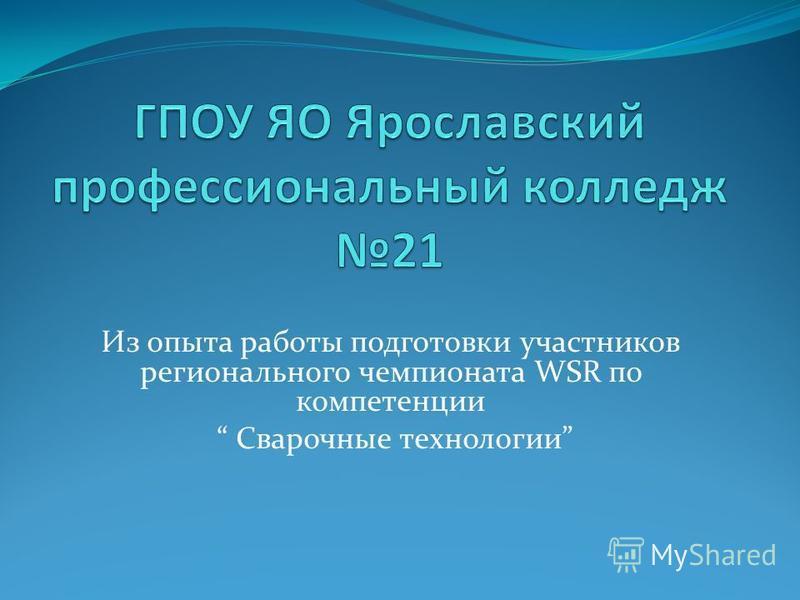 Из опыта работы подготовки участников регионального чемпионата WSR по компетенции Сварочные технологии