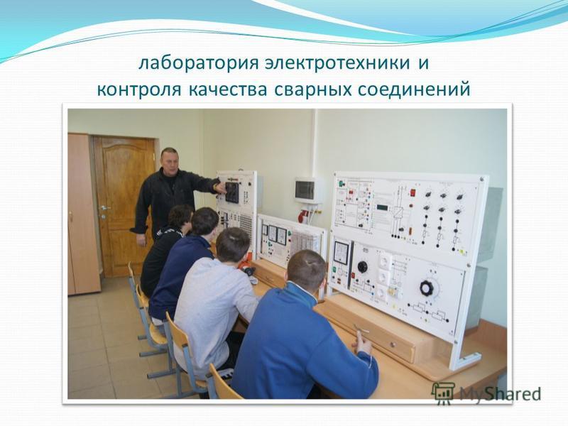 лаборатория электротехники и контроля качества сварных соединений