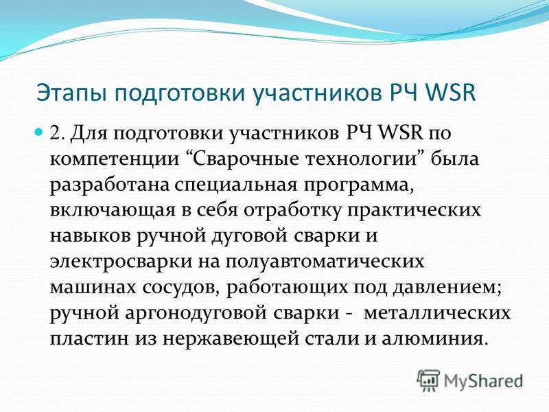 Этапы подготовки участников РЧ WSR 2. Для подготовки участников РЧ WSR по компетенции Сварочные технологии была разработана специальная программа, включающая в себя отработку практических навыков ручной дуговой сварки и электросварки на полуавтоматич