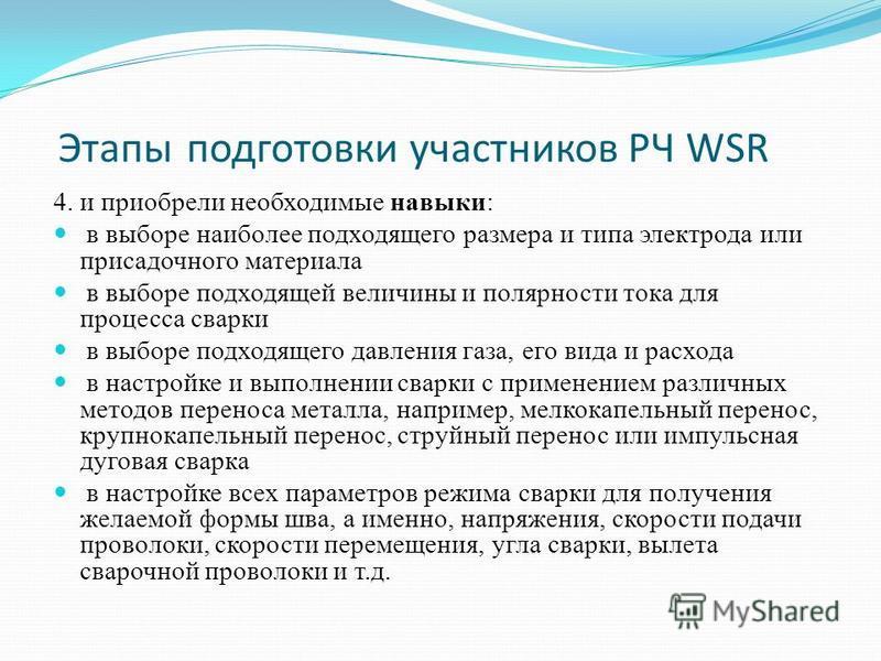 Этапы подготовки участников РЧ WSR 4. и приобрели необходимые навыки: в выборе наиболее подходящего размера и типа электрода или присадочного материала в выборе подходящей величины и полярности тока для процесса сварки в выборе подходящего давления г