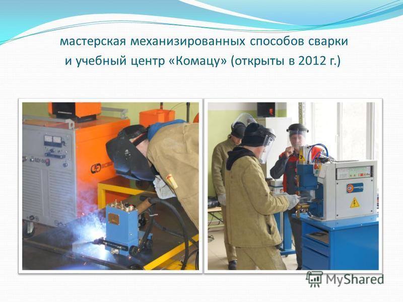 мастерская механизированных способов сварки и учебный центр «Комацу» (открыты в 2012 г.)