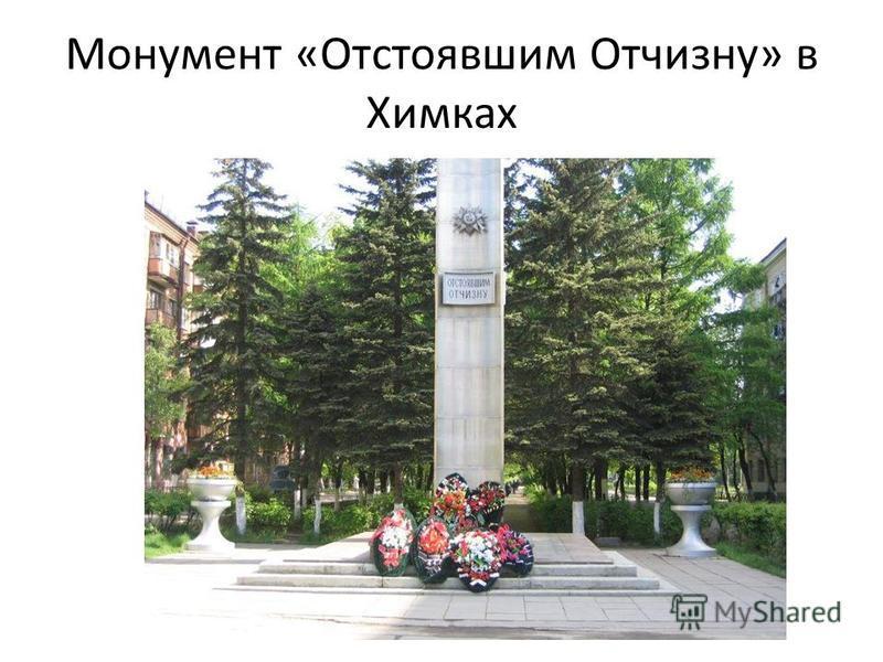 Монумент «Отстоявшим Отчизну» в Химках