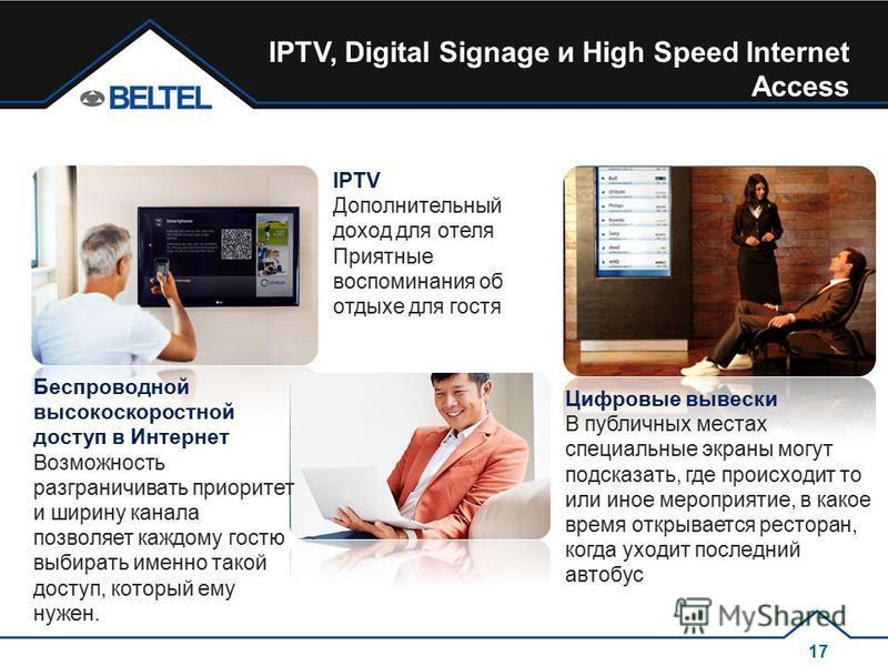 IPTV, Digital Signage и High Speed Internet Access IPTV Дополнительный доход для отеля Приятные воспоминания об отдыхе для гостя Цифровые вывески В публичных местах специальные экраны могут подсказать, где происходит то или иное мероприятие, в какое
