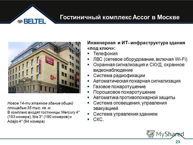 Гостиничный комплекс Accor в Москве Новое 14-ти этажное здание общей площадью 35 тыс. кв. м. В комплекс входят гостиницы: Mercury 4* (153 номера), Ibis 3* (190 номеров) и Adajio 4* (94 номера) Инженерная и ИТ- инфраструктура здания «под ключ»: Телефо