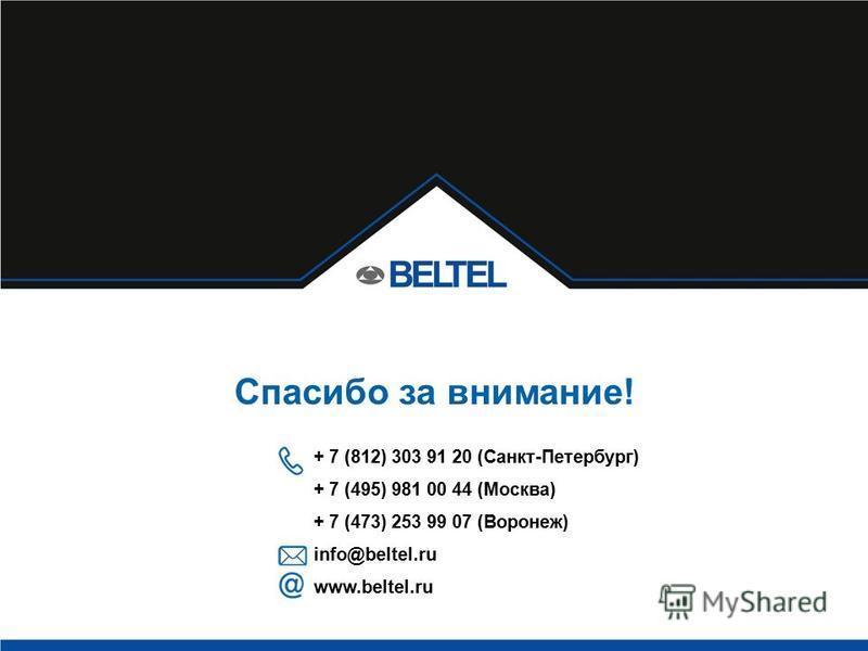 Cпасибо за внимание! + 7 (812) 303 91 20 (Санкт-Петербург) + 7 (495) 981 00 44 (Москва) + 7 (473) 253 99 07 (Воронеж) info@beltel.ru www.beltel.ru