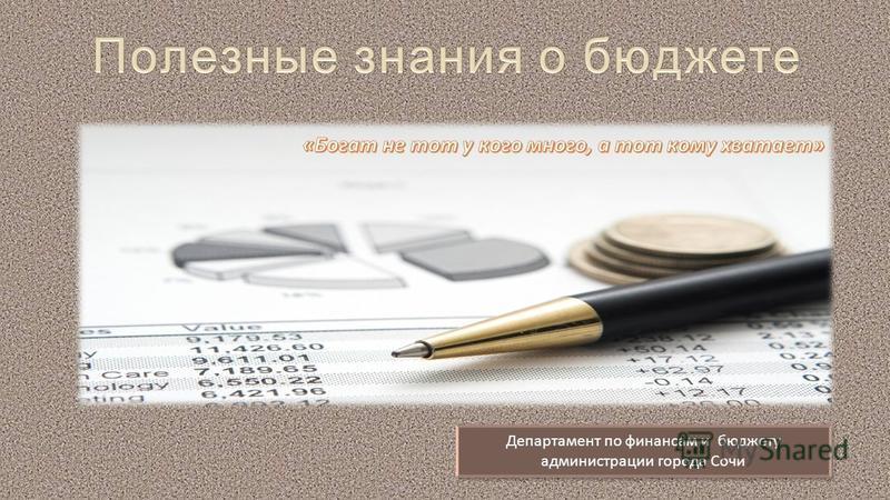 Департамент по финансам и бюджету администрации города Сочи