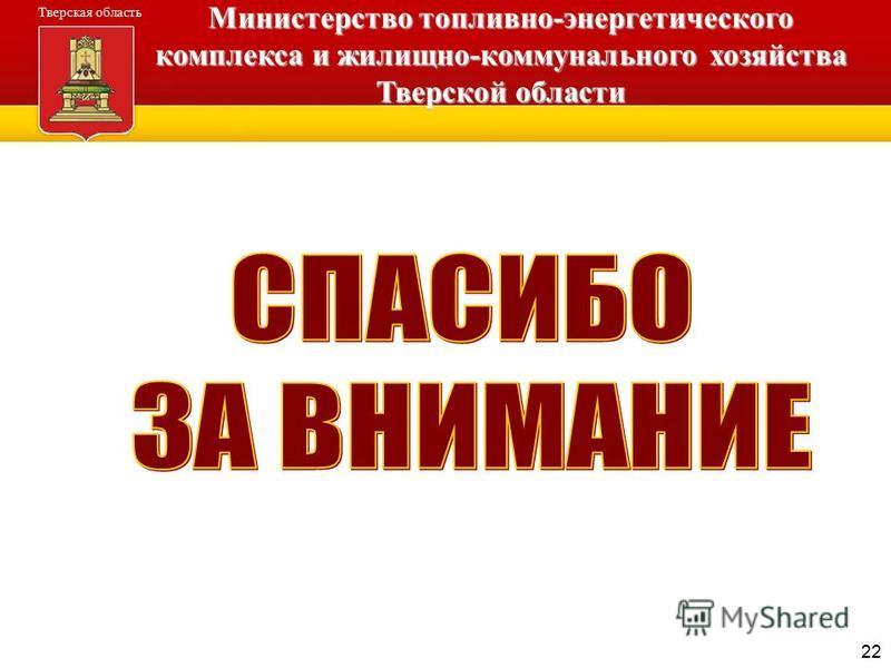 Администрация Тверской области Тверская область 22 Министерство топливно-энергетического комплекса и жилищно-коммунального хозяйства Тверской области