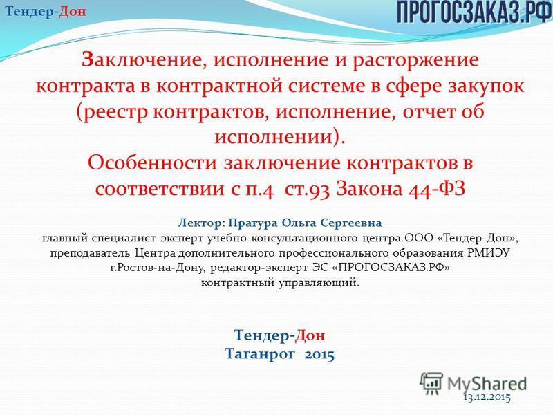 Реестр Закупок Осуществленных Без Заключения Муниципальных Контрактов Бланк - фото 7