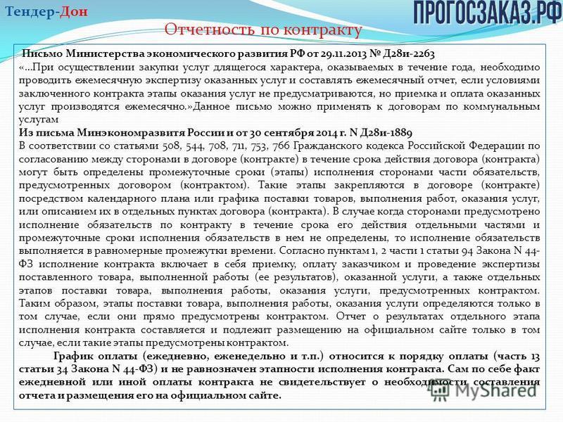 Отчетность по контракту Письмо Министерства экономического развития РФ от 29.11.2013 Д28 и-2263 «…При осуществлении закупки услуг длящегося характера, оказываемых в течение года, необходимо проводить ежемесячную экспертизу оказанных услуг и составлят