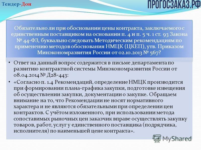 Образец Письма О Подтверждении Добросовестности Поставщика Скачать - фото 11
