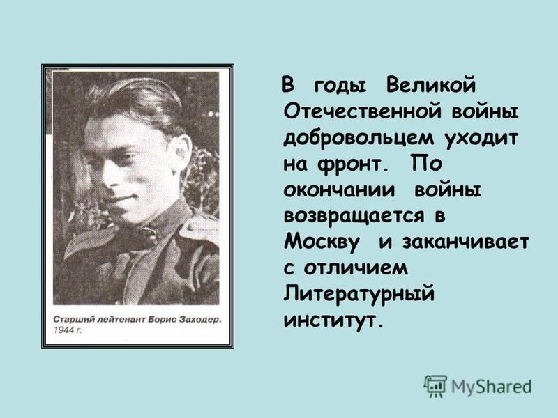 Детство Заходера Детство писателя прошло в Москве. Его одарённость проявилась рано, он освоил немецкий язык, придумывал сказки и загадки.