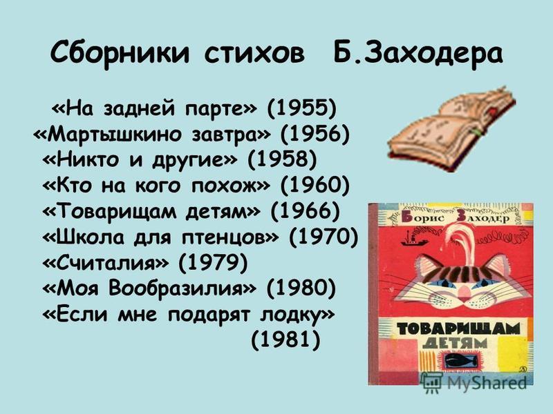 Первая публикация Б.Заходера – в журнале «Затейник» «Морской бой» (1947)