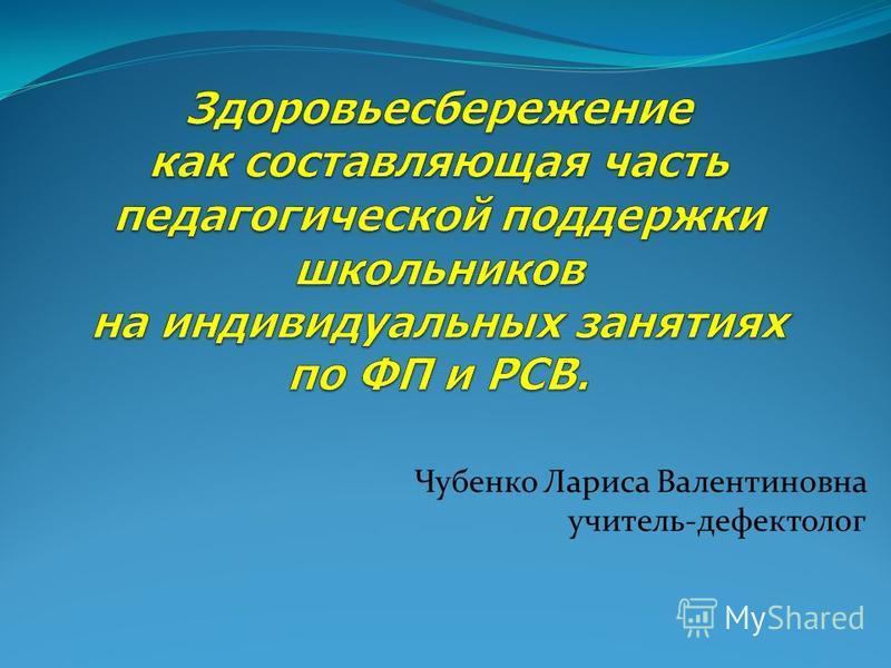 Чубенко Лариса Валентиновна учитель-дефектолог