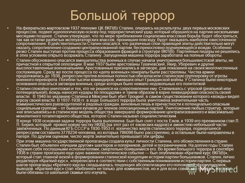 Большой террор На февральско-мартовском 1937 пленуме ЦК ВКП(б) Сталин, опираясь на результаты двух первых московских процессов, подвел идеологическую основу под террористический удар, который обрушился на партию несколькими месяцами позднее. Сталин у