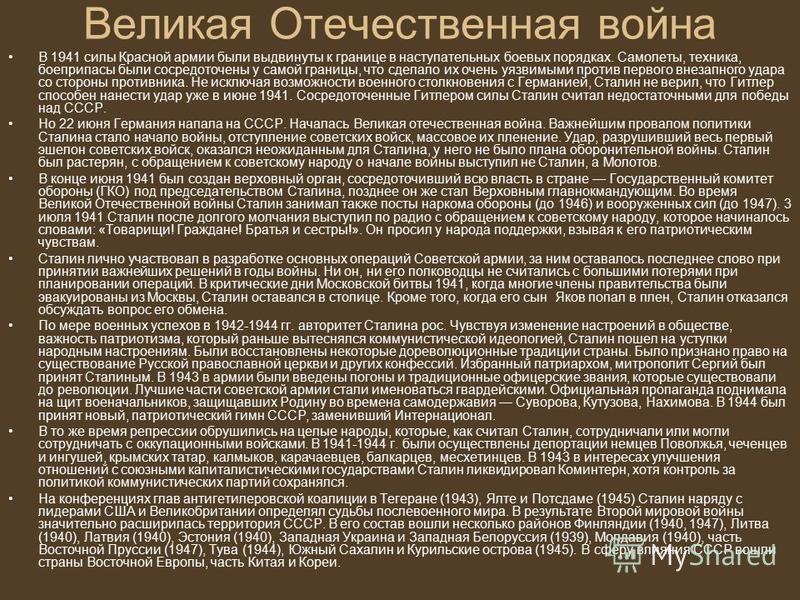 Великая Отечественная война В 1941 силы Красной армии были выдвинуты к границе в наступательных боевых порядках. Самолеты, техника, боеприпасы были сосредоточены у самой границы, что сделало их очень уязвимыми против первого внезапного удара со сторо