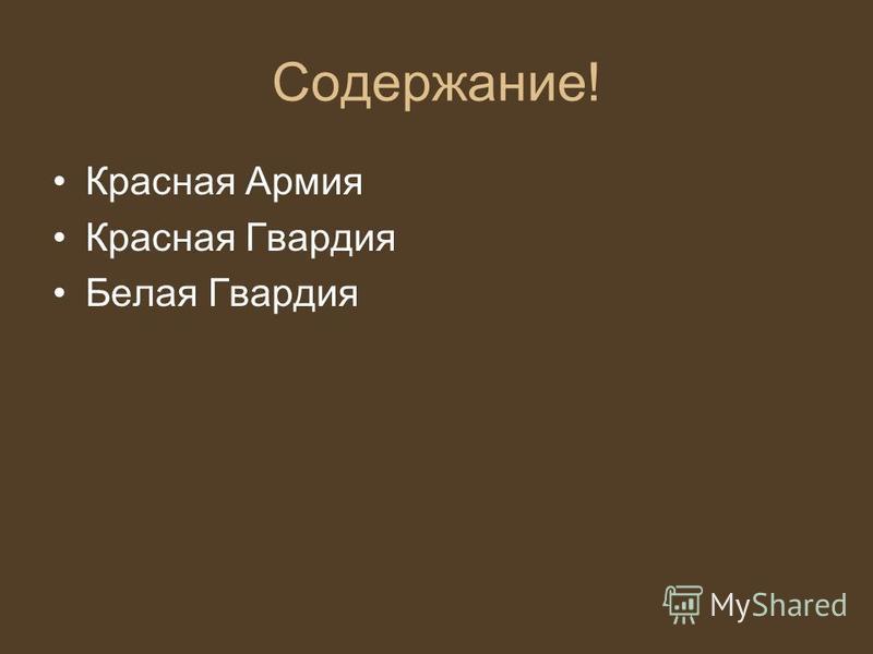 Содержание! Красная Армия Красная Гвардия Белая Гвардия