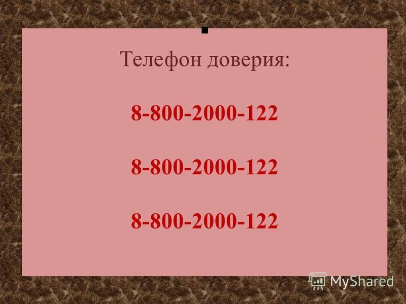 Телефон доверия: 8-800-2000-122 8-800-2000-122 8-800-2000-122