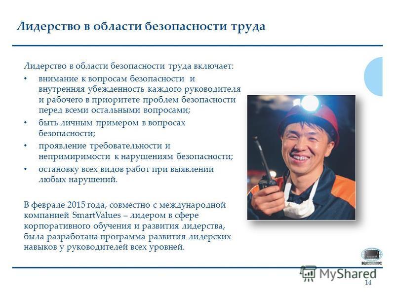 14 Лидерство в области безопасности труда Лидерство в области безопасности труда включает: внимание к вопросам безопасности и внутренняя убежденность каждого руководителя и рабочего в приоритете проблем безопасности перед всеми остальными вопросами;