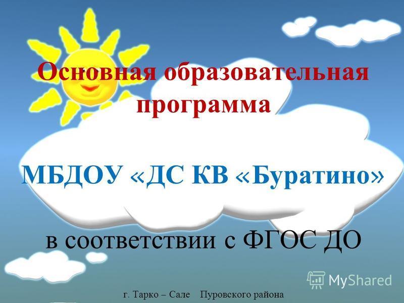 Основная образовательная программа МБДОУ «ДС КВ «Буратино» в соответствии с ФГОС ДО г. Тарко – Сале Пуровского района
