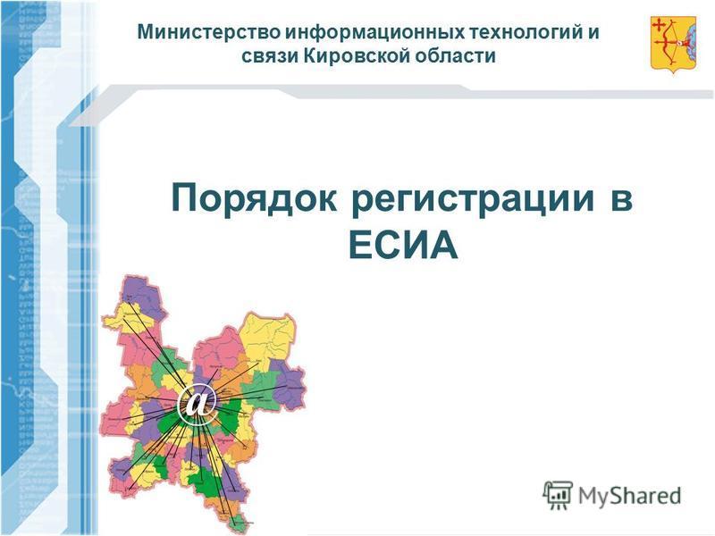 @ Порядок регистрации в ЕСИА Министерство информационных технологий и связи Кировской области