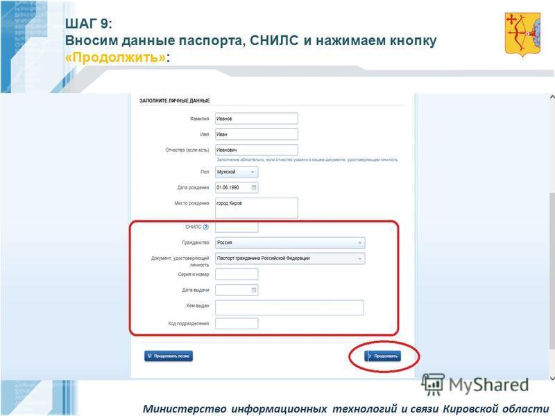 ШАГ 9: Вносим данные паспорта, СНИЛС и нажимаем кнопку «Продолжить»: Министерство информационных технологий и связи Кировской области