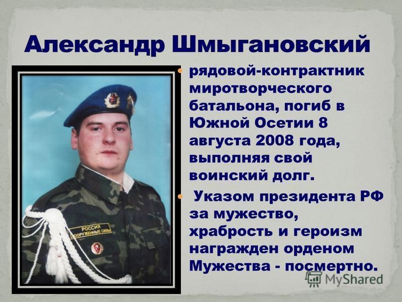 рядовой-контрактник миротворческого батальона, погиб в Южной Осетии 8 августа 2008 года, выполняя свой воинский долг. Указом президента РФ за мужество, храбрость и героизм награжден орденом Мужества - посмертно.