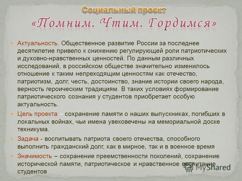 Актуальность. Общественное развитие России за последнее десятилетие привело к снижению регулирующей роли патриотических и духовно-нравственных ценностей. По данным различных исследований, в российском обществе значительно изменилось отношение к таким