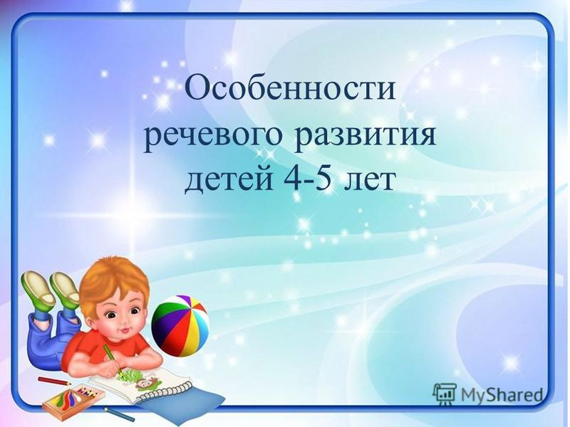 Особенности речевого развития детей 4-5 лет