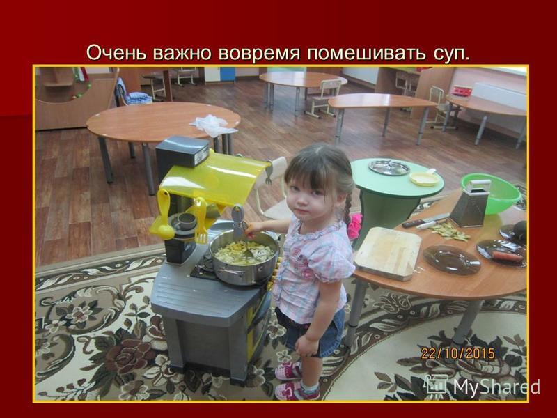 Очень важно вовремя помешивать суп.