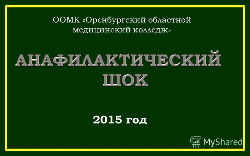 ООМК «Оренбургский областной медицинский колледж» 2015 год