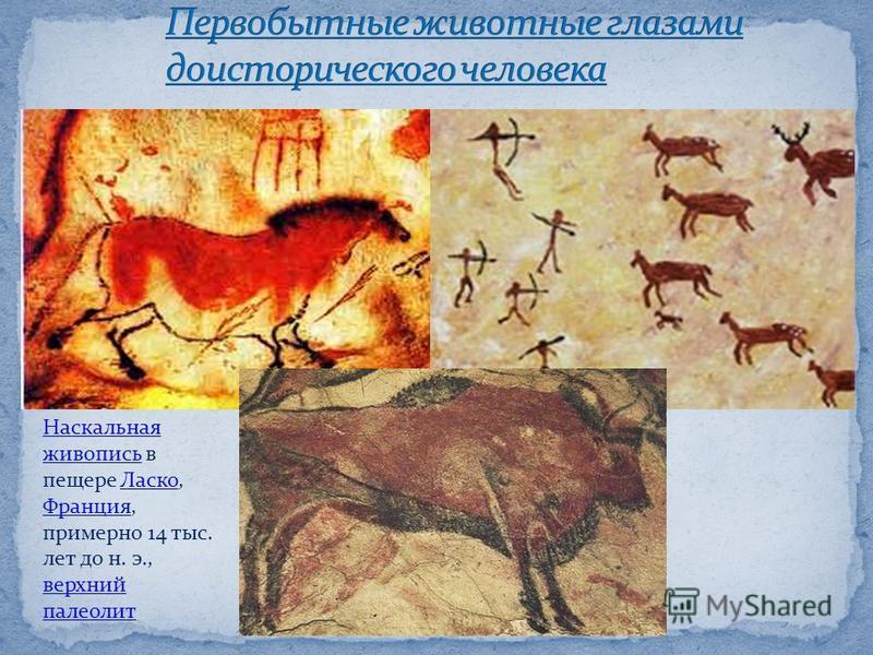Наскальная живопись Наскальная живопись в пещере Ласко, Франция, примерно 14 тыс. лет до н. э., верхний палеолит Ласко Франция верхний палеолит