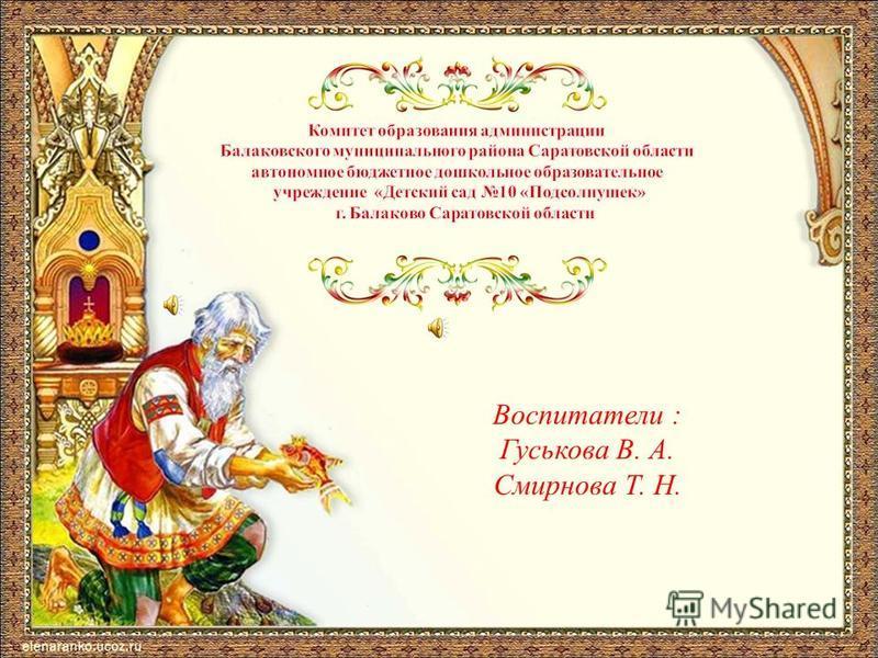 Воспитатели : Гуськова В. А. Смирнова Т. Н.