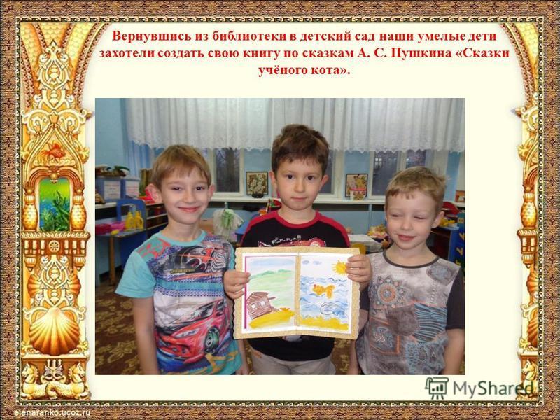 Вернувшись из библиотеки в детский сад наши умелые дети захотели создать свою книгу по сказкам А. С. Пушкина «Сказки учёного кота».