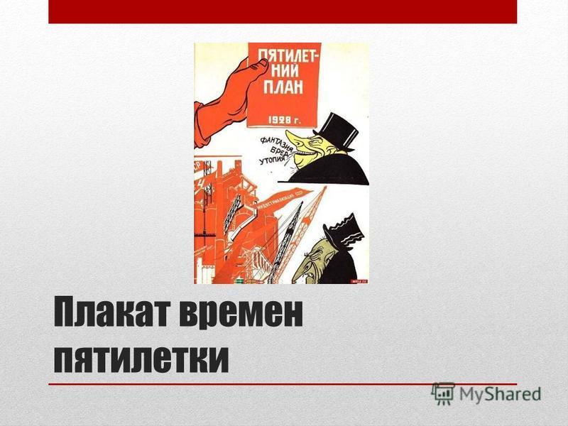 Рост физического объёма валовой продукции промышленности СССР за 19281932 годах Продукция 1928 год 1932 год 1932 к 1928 (%) Прокат чёрных металлов, млн т. 3,44,4129 % Сталь, млн т.4,35,9137 % Сахарный песок, тыс. т. 12831828142 % Обувь кожаная, млн п