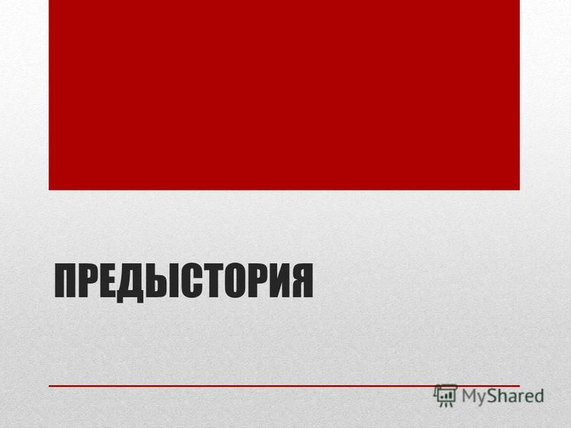 Первая пятилетка первый пятилетний план развития народного хозяйства СССР. Был принят в 1928 году на пятилетний период 19281932 годов, и выполнен за четыре года и три месяца. По итогу его выполнения СССР из аграрной страны превратился в индустриальну