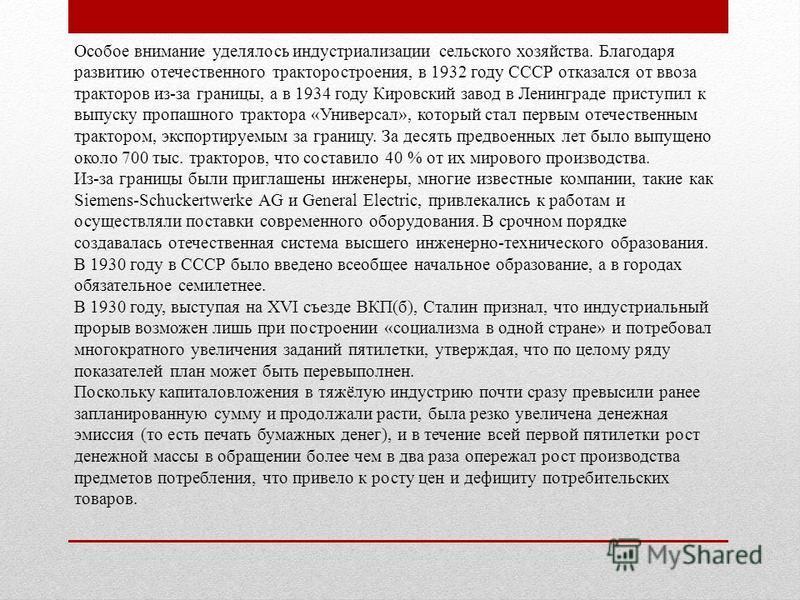 Была введена пятидневная рабочая неделя («пятидневка»). Используя средства массовой информации, руководство СССР пропагандировало массовую мобилизацию населения в поддержку индустриализации. Комсомольцы в особенности восприняли её с энтузиазмом. Милл