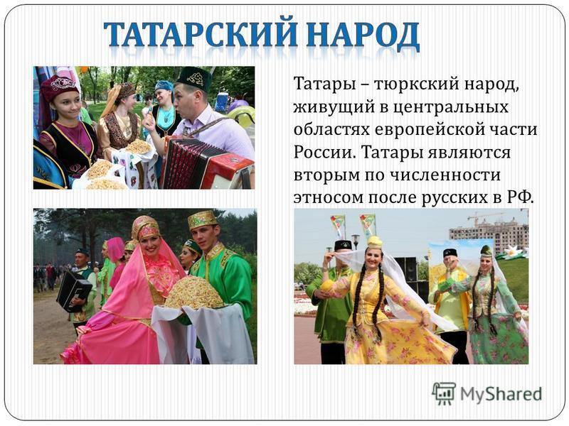 Татары – тюркский народ, живущий в центральных областях европейской части России. Татары являются вторым по численности этносом после русских в РФ.