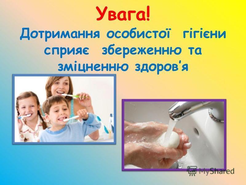 Увага! Дотримання особистої гігієни сприяє збереженню та зміцненню здоровя