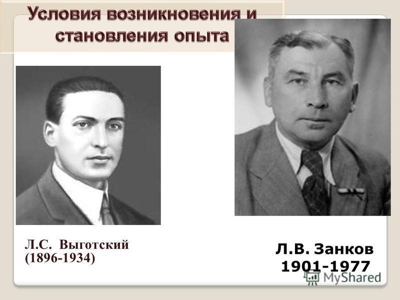 Л.С. Выготский (1896-1934) Л.В. Занков 1901-1977