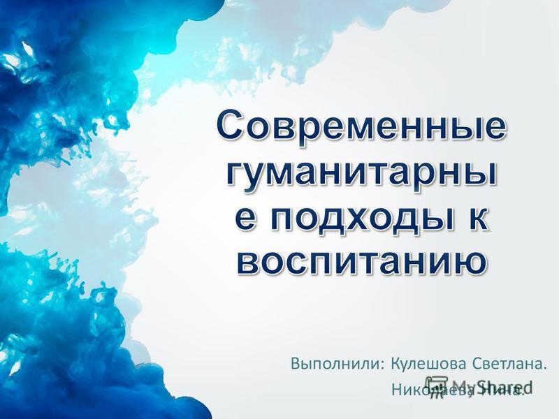Выполнили: Кулешова Светлана. Николаева Нина.