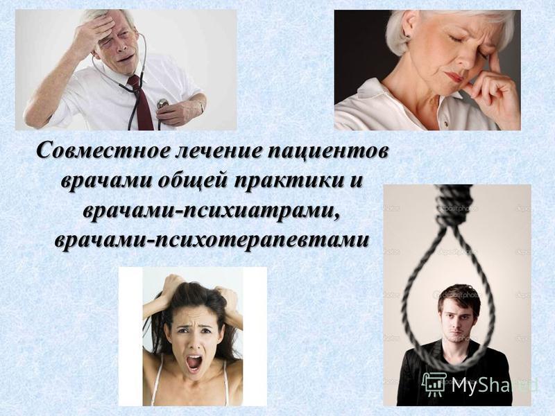 Совместное лечение пациентов врачами общей практики и врачами-психиатрами,врачами-психотерапевтами
