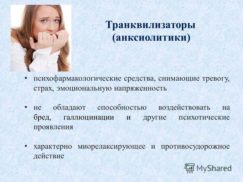 психофармакологические средства, снимающие тревогу, страх, эмоциональную напряженность не обладают способностью воздействовать на бред, галлюцинации и другие психотические проявления характерно миорелаксирующее и противосудорожное действие Транквилиз