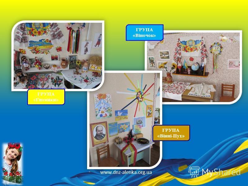 ГРУПА «Гномики» ГРУПА «Вінні-Пух» ГРУПА «Віночок» www.dnz-alenka.org.ua