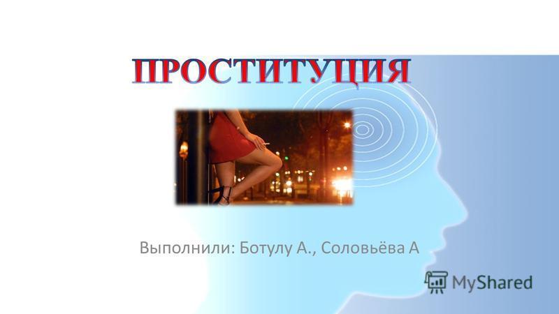 Выполнили: Ботулу А., Соловьёва А