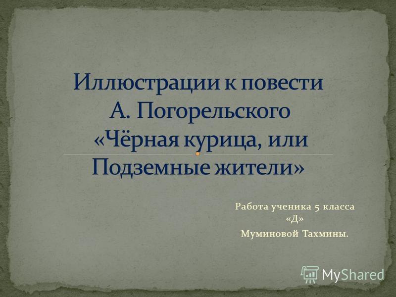 Работа ученика 5 класса «Д» Муминовой Тахмины.