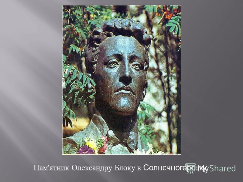 Пам ' ятник Олександру Блоку в Солнєчногорську