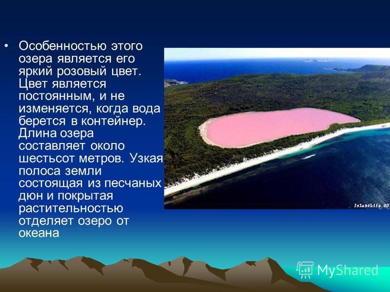 Особенностью этого озера является его яркий розовый цвет. Цвет является постоянным, и не изменяется, когда вода берется в контейнер. Длина озера составляет около шестьсот метров. Узкая полоса земли состоящая из песчаных дюн и покрытая растительностью