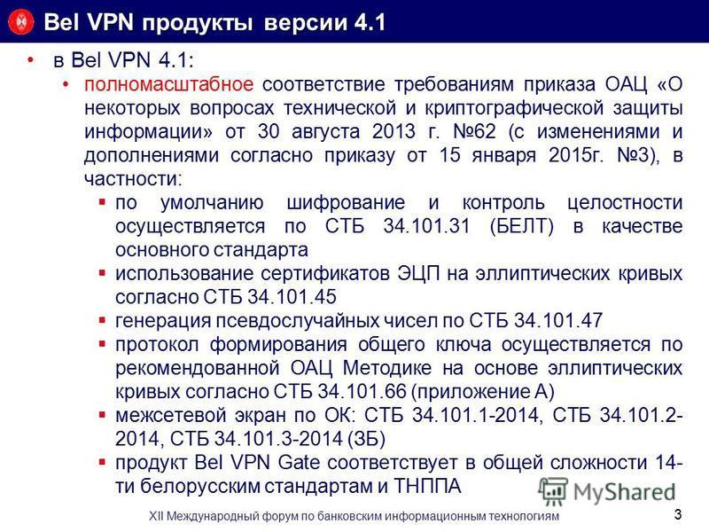 Bel VPN продукты версии 4.1 в Bel VPN 4.1: полномасштабное соответствие требованиям приказа ОАЦ «О некоторых вопросах технической и криптографической защиты информации» от 30 августа 2013 г. 62 (с изменениями и дополнениями согласно приказу от 15 янв